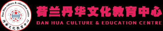 丹华文化教育中心